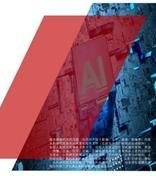 2020年中国人工智能产业投融资报告