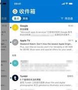 iOS 14 可以替换默认邮件了,换完是什么体验?