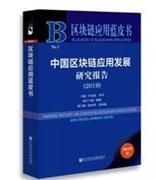 《区块链蓝皮书:中国区块链发展报告(2020)》发布