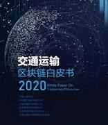 华为参与编写的《交通运输区块链白皮书(2020)》正式发布