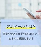 日语商务邮件具体案例4-新客户开发邮件的写法技巧