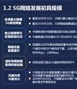 信通院5G发展白皮书:今年5G将带动经济产出8109亿
