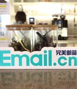 Email完美邮箱亮相北京氪空间 助力小微企业专属邮箱定制
