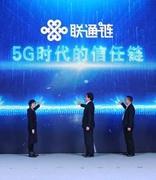 """中国联通发布区块链产品和能力的统一承载平台""""联通链"""""""