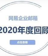 网易企业邮箱2020年度回顾