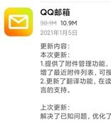 QQ邮箱更新至V6.1.4版本