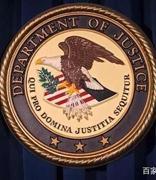 美司法部邮件系统遭黑客入侵,千名员工账户被访问