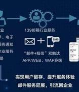 邮箱未来能干什么?中国移动139邮箱给出了新答案!
