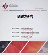 中国信息协会信息安全专业委员会发布《邮件安全网关产品对比》测试报告