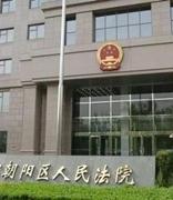 北京朝阳法院借力区块链化解物业纠纷