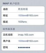 iPhone/iPad收发网易163/126邮箱邮件如何设置