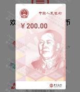 """春节前多地试点再""""开花"""" 数字人民币推进提速"""