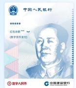 """""""就地过年红包""""新打开方式:北京深圳苏州三地发数字人民币"""