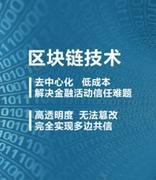 中国科学家突破区块链核心技术 提出首个完全实用异步共识算法