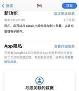 向苹果妥协,谷歌为两月未更新的Gmail应用添加App隐私标签