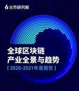 BSN联合清华大学等机构发布《全球区块链产业全景与趋势(2020-2021 年度报告)》