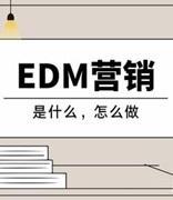 一文带你认识EDM营销(电子邮件营销)