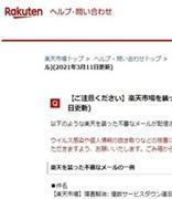 日本乐天市场披露遭假冒服务中断的电子邮件,呼吁用户不要随意点下连接