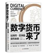 《数字货币来了:比特币·区块链·货币未来》出版