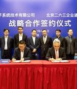携手263,中国电子云推出国内首个基于PKS体系的云邮箱