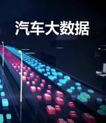 """中汽协将推出""""汽车大数据交互区块链平台"""" 预计6月发布"""