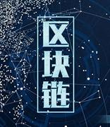 央行数字货币研究所、中国信通院合作立项2项区块链国际标准