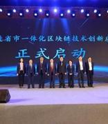 全国首家!山东省会经济圈区块链产业创新发展联盟成立
