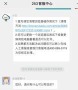 263 企业邮箱回应邮箱故障:受光缆中断影响,正在加急抢修