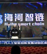 """天津市区块链技术创新中心推出重磅成果 """"海河智链""""正式亮相"""