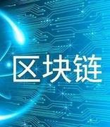 云南省将大力支持区块链新基建发展 单个区块链项目最高补助1000万元