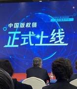 中国版权协会发布区块链产品 探索版权管理保护科技化