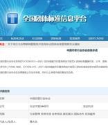 全国首个区块链数字印章行业标准发布