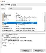 如何在Outlook安装使用S/MIME邮件证书实现邮件签名加密