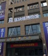 中国(成都)区块链博物馆为区块链正名