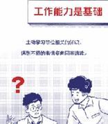 2021职场指南来了!中国新闻网X邮箱大师为百万毕业生指路