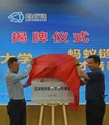 武汉大学推动区块链人才培养