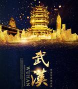 武汉:3年内建成具有全国影响力的区块链之城