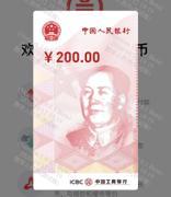 报告:数字人民币示范效应凸显 有望加速全球货币数字化步伐