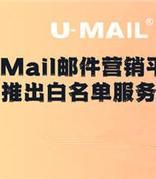 U-Mail邮件营销平台推出白名单服务