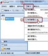 网易邮箱如何将Foxmail收走的邮件恢复至web邮箱中