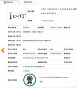 """一封邮件泄露""""天机"""":苹果造车在中国不能叫""""iCar"""""""