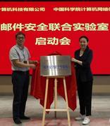 """""""邮件安全联合实验室""""在北京挂牌成立"""