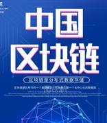 报告:中国区块链产业规模达到 27.8 亿元
