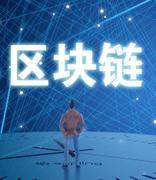 中国移动互联网发展报告:2020年我国区块链市场规模达32.43亿元