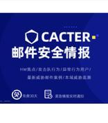 "Coremail荣膺""互联网邮件安全最具影响力企业""!"