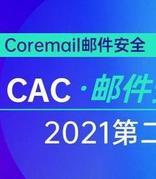 2021 年Q2Coremail邮件安全报告:超8成钓鱼邮件来自境外攻击