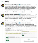 微软示警:近期网络钓鱼邮件肆虐 以巧妙方式欺骗用户点击链接下载附件