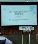 《区块链系统应用接口规范》国际标准在沪启动
