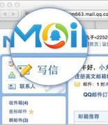 怎么查找我的QQ邮箱账号是多少