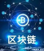 中国移动互联网:2020 年我国区块链市场规模达32.43亿元